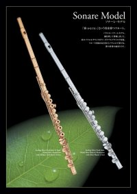 パウエルフルート powellflute SonareModel Sterling Silver Headjoint Nickel Silver Body & Keys with Silver Plated C foot
